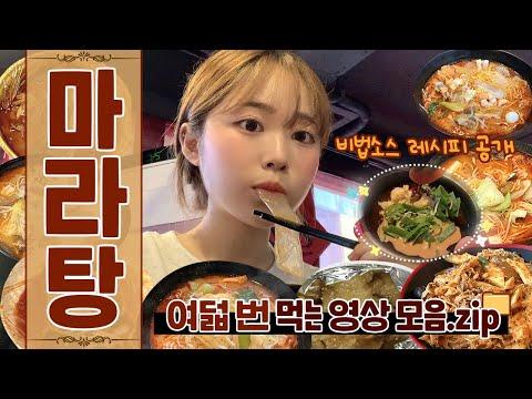 먹방 브이로그 2탄🍜 일주일동안 주구장창 마라탕만 먹는 사람이 있다..? ˆ͈̑꒳ˆ͈̑  그건 바로 나~!🔥 | 유정 YUJEONG
