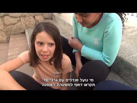 ילד ישראלי חדש בכיתה