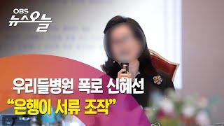 """우리들병원 특혜 대출 의혹 조짐 / 신혜선 """"양정철, …"""