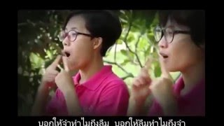 39 01+เพลงจำ จำ จำ+Bbl Brain based Learning Thailand