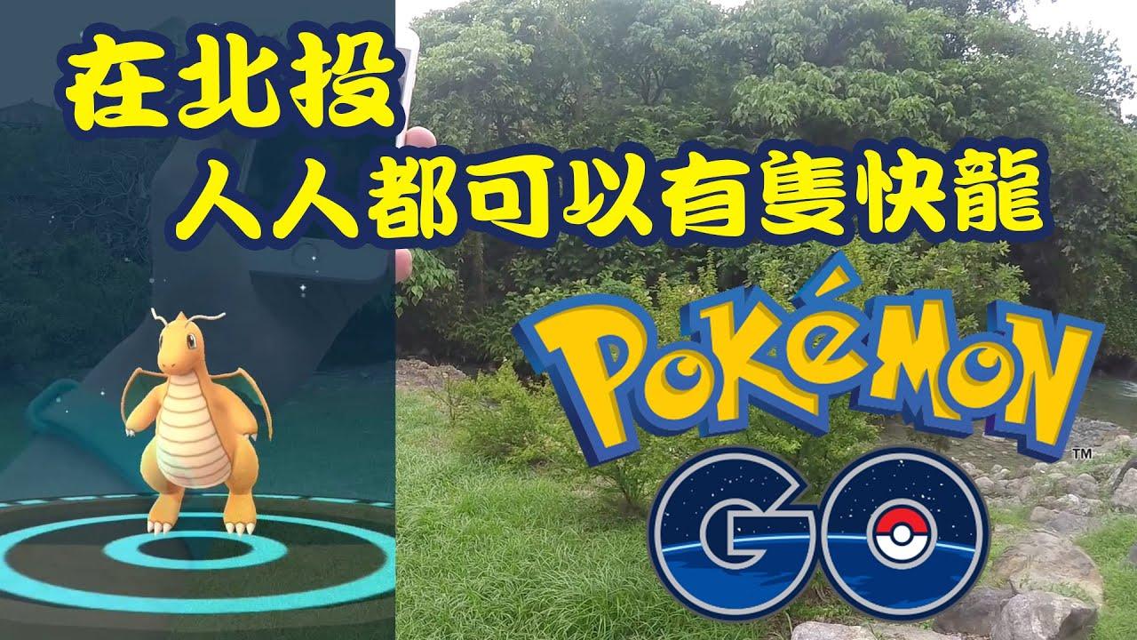 在北投 人人都可以有隻快龍| 臺灣抓寶日記(9) | Pokemon GO 精靈寶可夢GO - YouTube
