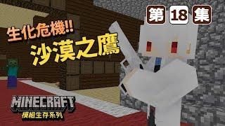 Minecraft 槍械怪物大軍 【惡靈古堡是你!? 沙漠之鷹殲滅戰】 第十八集 - 模組生存系列