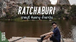 ราชบุรี ไม่ได้มีแค่สวนผึ้ง | Ratchaburi | GoWentGo
