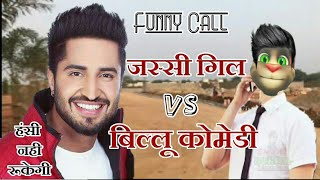 जस्सी गिल VS बिल्लू कोमेडी । Jassi Gill vs Billu Funny Call Comedy | Talking Tom Comedy Call | MJO