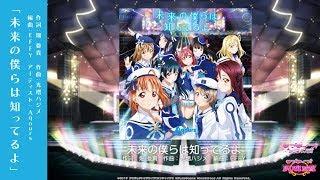 『ラブライブ!サンシャイン!!』TVアニメ2期オープニング主題歌「未来の...
