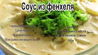 Соусы рецепты в домашних условиях.Соус из фенхеля