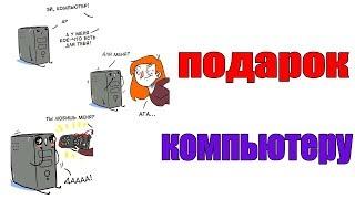 Лютые приколы. ПОДАРОК КОМПЬЮТЕРУ. угарные мемы