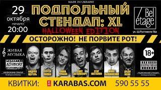 Подпольный Стендап: XL Halloween Edition 29.10.17.