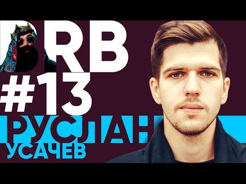Big Russian Boss Show #13 | Руслан Усачев