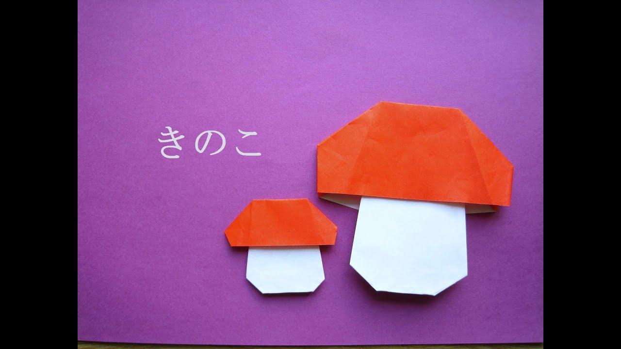 幼児 おりがみ 幼児 : 簡単!折り紙 きのこの折り方 ...