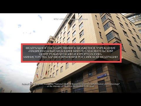 ФГБУ Национальный медицинский исследовательский центр реабилитации и курортологии Минздрава России