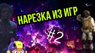 Нарезка из игр #2. DBDM (dead by daylight mobile), стандофф 2, бравл старс (трикшоты | trickshots)