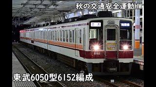 [交安HM] 東武6050型6152編成+野岩6050型61102編成 板倉東洋大前発車