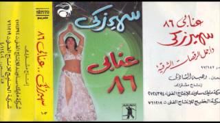 Sohair Zaky - Music Raksa 1 / سهير زكى - موسيقى رقصة 1