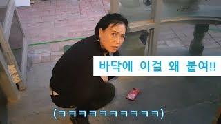 [ENG] 53탄: 본드로 엄마의 아이폰을 바닥에 붙여보았다!