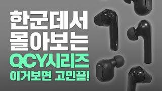 가성비갑 무선 이어폰 QCY 시리즈 끝장 리뷰 QCY …