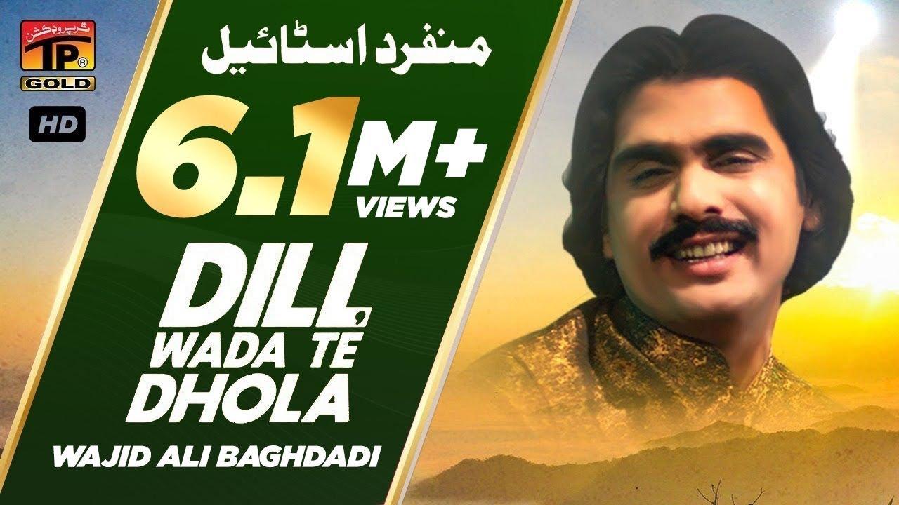 Download Jey Dil Lenrai Taan Wada Kar - Wajid Ali Baghdadi - Latest Songs - Latest Punjabi & Saraiki Song
