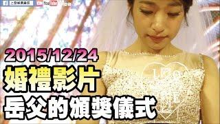 [上發條]結婚二週年_婚禮影片_岳父的頒獎儀式