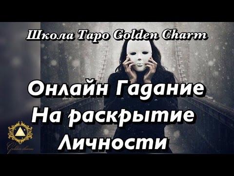 ГАДАНИЕ НА ЛИЧНОСТЬ ЧЕЛОВЕКА/ ОНЛАЙН ГАДАНИЕ/Tarot divination/ Школа Таро Golden Charm