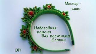 Новогодняя корона для костюма Ёлочки / DIY Kanzashi(Приветствую всех на моём канале! Новый год уже совсем скоро наступит, и самое время подумать о карнавальном..., 2016-11-20T17:48:57.000Z)