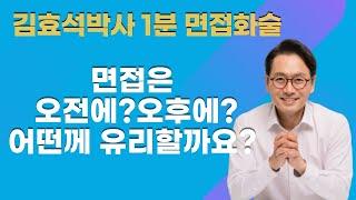 김효석의 면접 화술면접은 오전에 보는 것이…