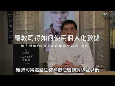 你的眼鏡也能智慧化!瞳光眼鏡 - 陳詹之老師 - 羅敦司得數位化流程研究