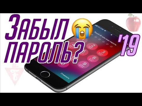 Забыл пароль от IPhone?? Не волнуйся, есть решение! 2019