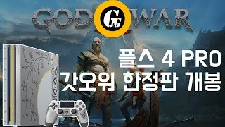 [G&G] 플레이스테이션 4 PRO 갓 오브 워…