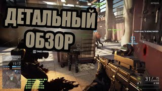 BF Hardline - Клон CALL of DUTY (только с графоном)