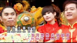 賀新年 He Xin Nian - Eric Song Dkk