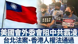 美國會外委會阻中共霸凌 台北法案、香港人權法通過|早安新唐人【2019年9月26日】|新唐人亞太電視