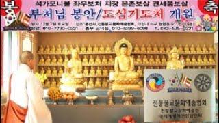 전통불교문화예술협회 이전 및 용선사 점안법회