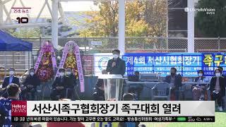 충남방송뉴스 - 서산시족구협회장기 족구대회 열려(202…