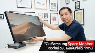 [spin9] รีวิว Samsung Space Monitor จอคอมแนวคิดใหม่ เพิ่มพื้นที่ให้โต๊ะทำงาน