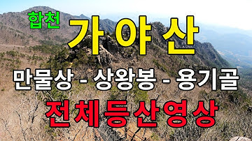 [4K] 합천 가야산 전체등산영상 (백운동-만물상-상왕봉-용기골)