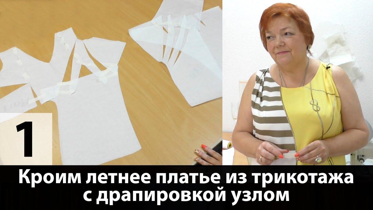 Выкройка платья 9 класс