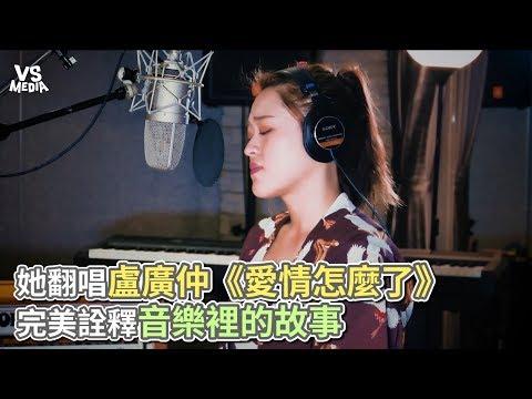 她翻唱盧廣仲《愛情怎麼了》 暖嗓詮釋音樂裡的故事《VS MEDIA》