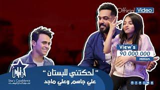 علي جاسم وعلي ماجد - لحكتني للبستان (حصرياً) | 2020 | (Ali Jassim & Ali Majid - AL-bustan (Exclusive