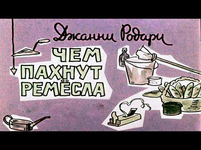 Скачать бесплатно диафильм сказку для детей чем пахнут ремёсла.