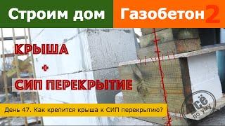 Строим дом из газобетона 2. День 47. Как крепится крыша к СИП перекрытию? Все по уму(Все по уму на стройке - http://vsepoumu.ru Загородные дома - http://mirahaus.ru СИП перекрытия для любых домов - http://villozi.com..., 2015-11-22T11:04:38.000Z)