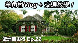 荷蘭羊角村Vlog & 交通教學! - 歐洲自由行Ep.22(荷蘭旅行 ...