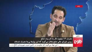 Mehwar: $13 million Spent in Baghlan In The Name Of Peace