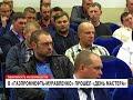 В филиале «Газпромнефть Муравленко» прошел «День мастера»