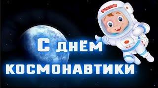 ❤️ ПОЗДРАВЛЯЮ  С ДНЁМ КОСМОНАВТИКИ❤️  12  апреля  день космонавтики❤️Частушки на день космонавтики
