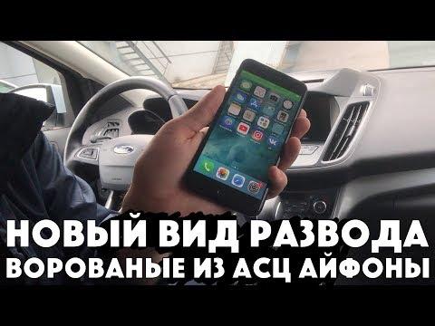 Списанный в утилизацию IPhone 7 Plus под видом НОВОГО - украли из авторизованного сервиса