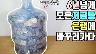 6년넘게 정수기생수통에 모은 동전(저금통)을 드디어 은행에서 바꾸다! : 비썹Bssup