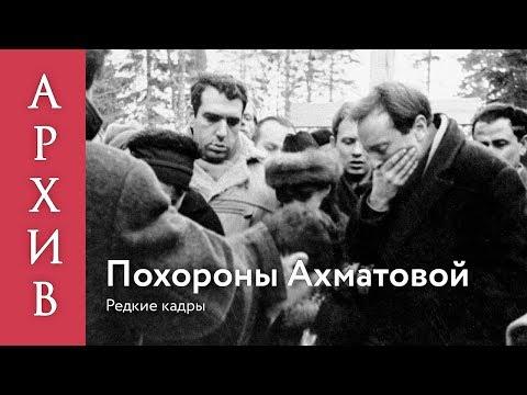 Анна Ахматова – Родная земля (ещё одни кадры с похорон)