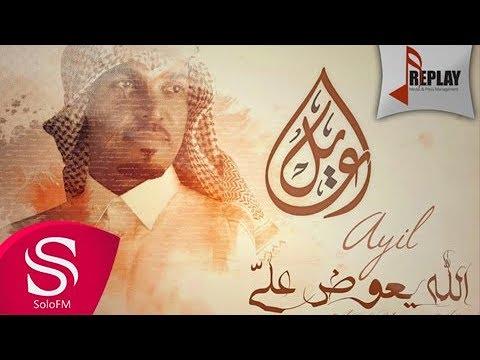 اغنية عايل الله يعوض علي 2016 كاملة MP3 + HD / Allah Yeawad Alai - Ayil