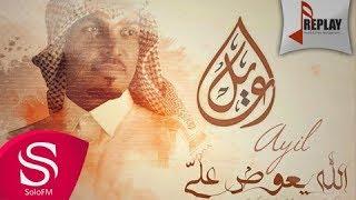 الله يعوض علي - عايل ( حصرياً ) 2016