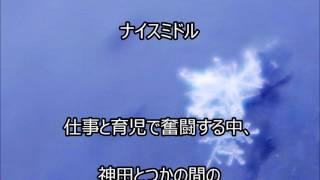 三船美佳、神田正樹と離婚相談から熱愛進展 「旅サラダ」で共演する三船...